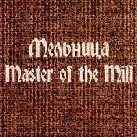 Мельница - 2004 - Master of the Mill